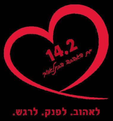 מבצע ולנטיין יום האהבה