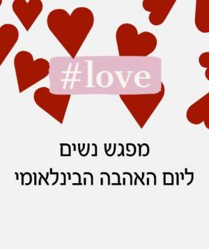 מפגש נשים יום האהבה הבינלאומי